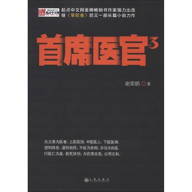 商品详情 - 首席医官3 - image  0