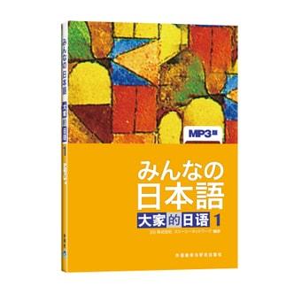 大家的日语1(附MP3光盘1张)