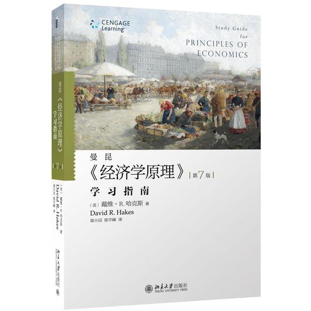 商品详情 - 《经济学原理》(第七版)学习指南 - image  0
