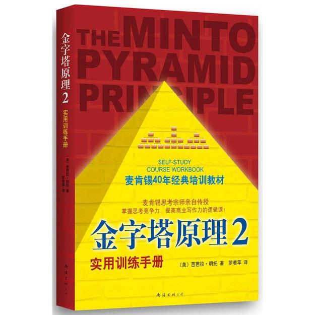 商品详情 - 金字塔原理2:实用训练手册 - image  0