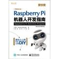 Raspberry Pi 机器人开发指南
