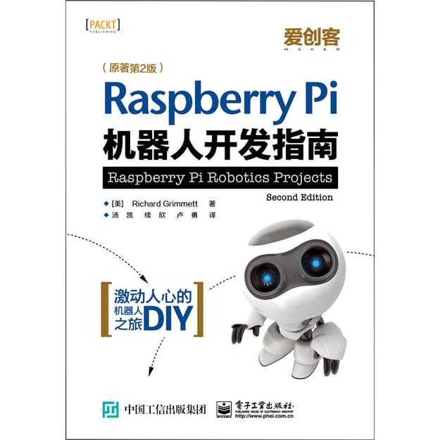 商品详情 - Raspberry Pi 机器人开发指南 - image  0