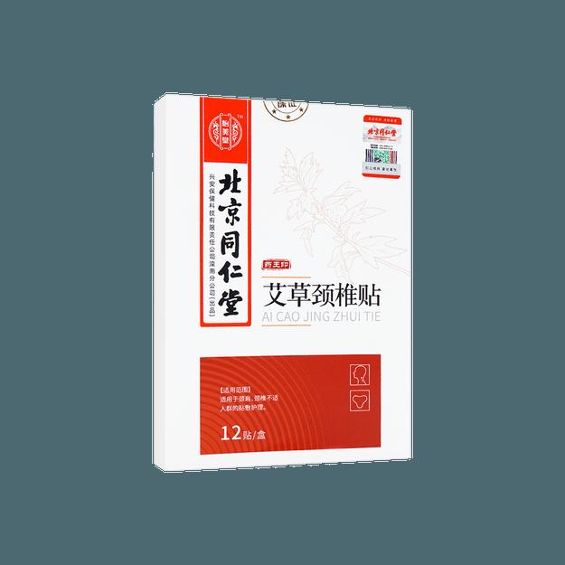 商品详情 - 北京同仁堂 温效颈椎贴 12枚入 - image  0