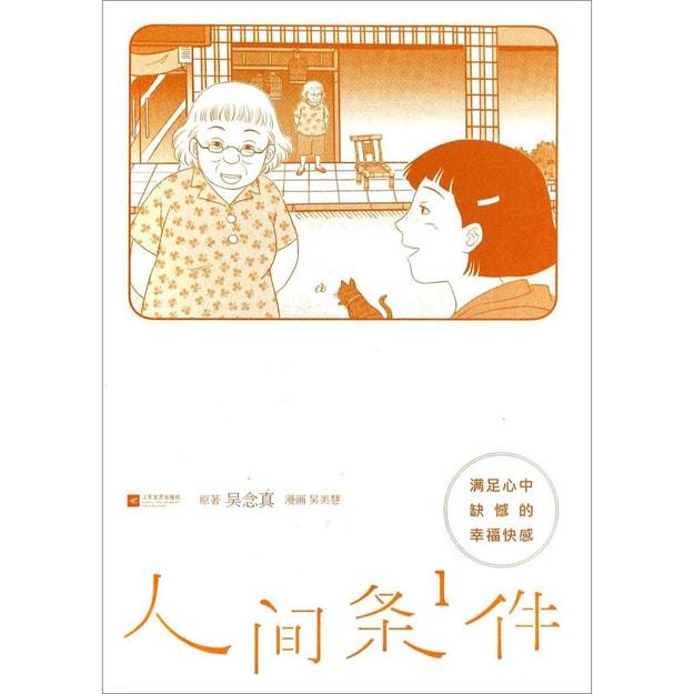 商品详情 - 人间条件(1):满足心中缺憾的幸福快感 - image  0