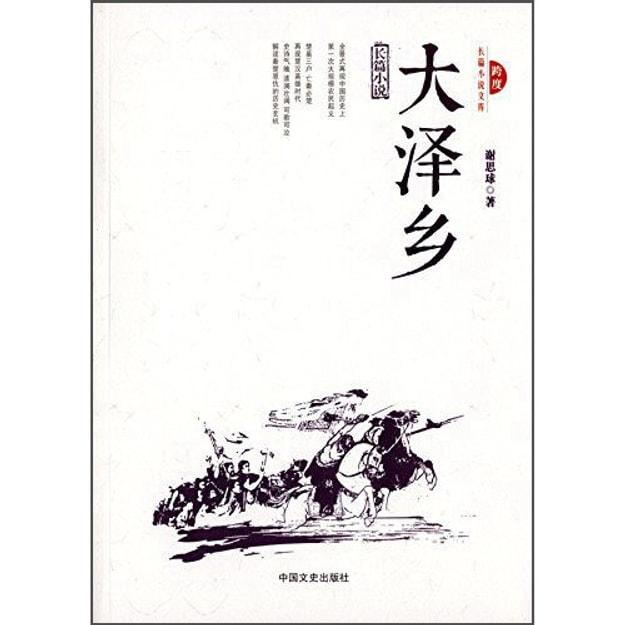 商品详情 - 大泽乡 - image  0