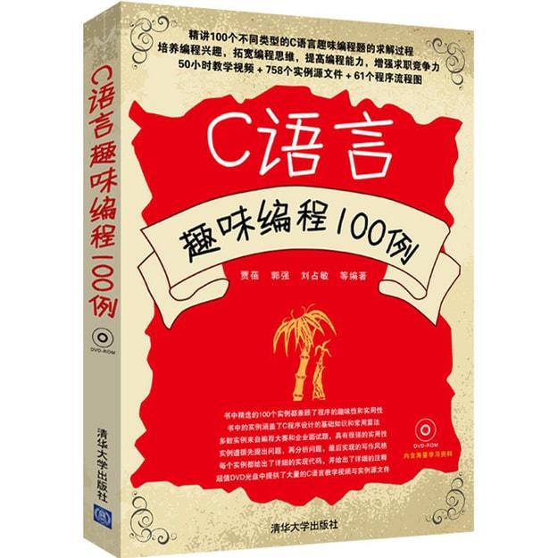 商品详情 - C语言趣味编程100例(附光盘) - image  0
