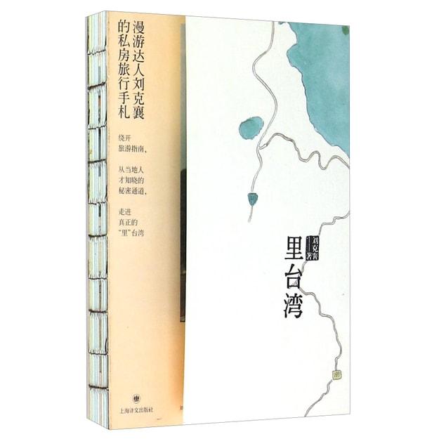 商品详情 - 刘克襄作品系列:里台湾 - image  0