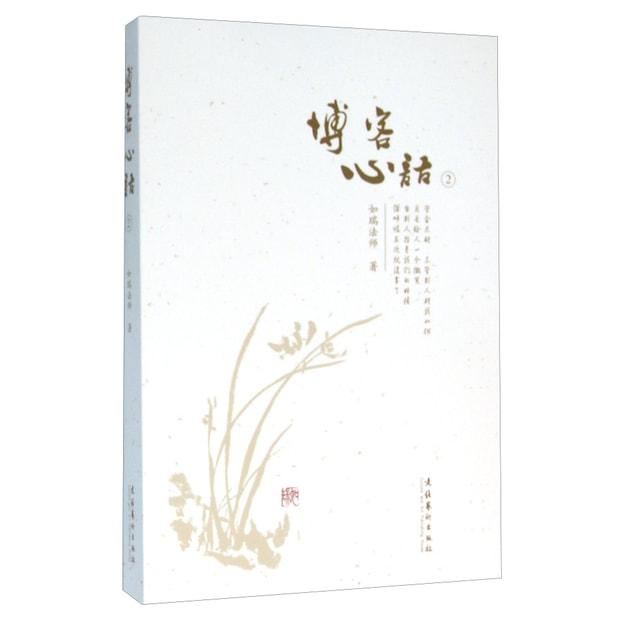 商品详情 - 博客心语(2) - image  0