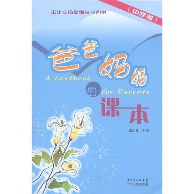 商品详情 - 爸爸妈妈的课本(中学版) - image  0