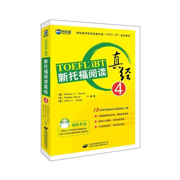 商品详情 - 新航道·新托福阅读真经4 - image  0