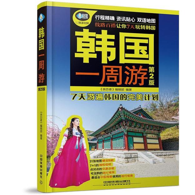 商品详情 - 韩国一周游(第二版) - image  0