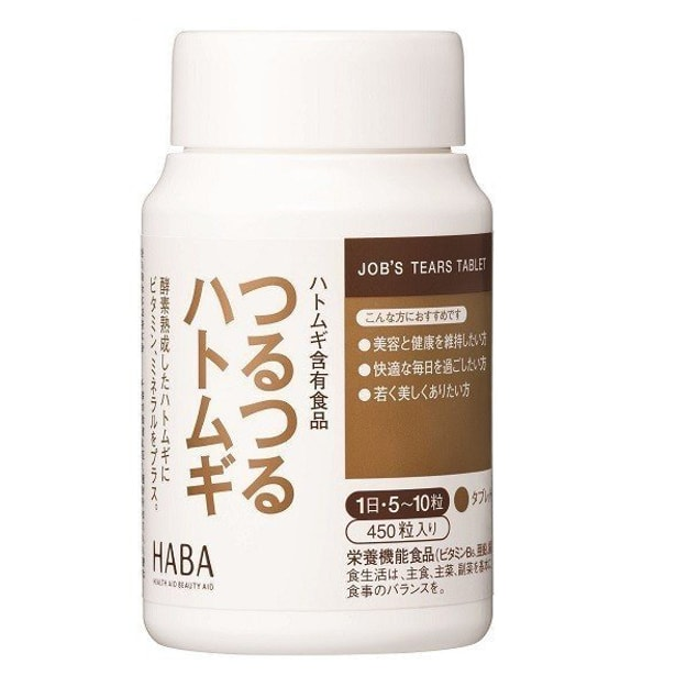Product Detail - HABA Job\'s Tears Tablet 450Tablets - image 0