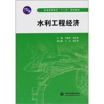 """普通高等教育""""十二五""""规划教材:水利工程经济"""