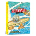 【繁體】瘋狂樹屋91層:潛入海底兩萬哩(全球獨家加贈:海洋信紙組)