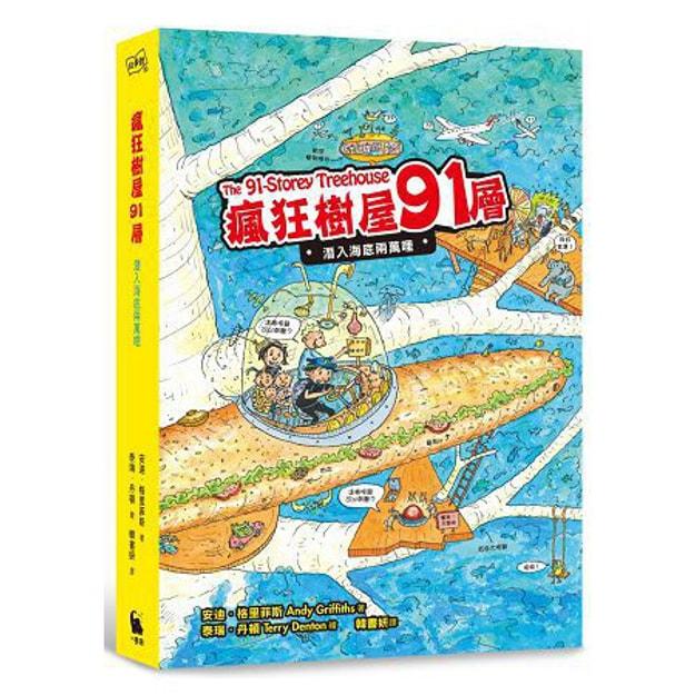 商品详情 - 【繁體】瘋狂樹屋91層:潛入海底兩萬哩(全球獨家加贈:海洋信紙組) - image  0