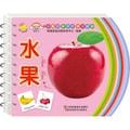 宝宝彩虹卡:水果