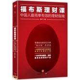 福布斯理财课:中国人最简单有效的理财指南