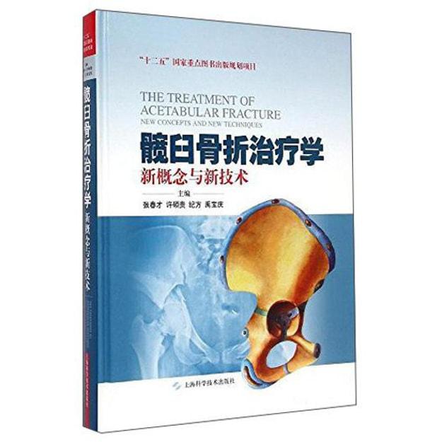 商品详情 - 髋臼骨折治疗学:新概念与新技术 - image  0