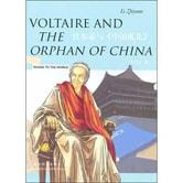 伏尔泰与《中国孤儿》(中英)