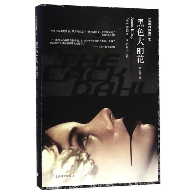 商品详情 - 洛城四部曲:黑色大丽花 - image  0