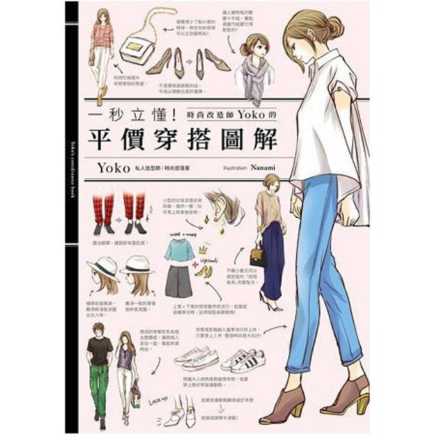 Product Detail - 【繁體】一秒立懂!時尚改造家Yoko的平價穿搭圖解 - image 0
