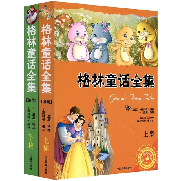 商品详情 - 格林童话全集(套装上下册)(彩色经典珍藏版) - image  0