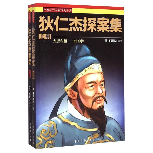 商品详情 - 中国历代人物演义书系:狄仁杰探案集(套装上下册) - image  0