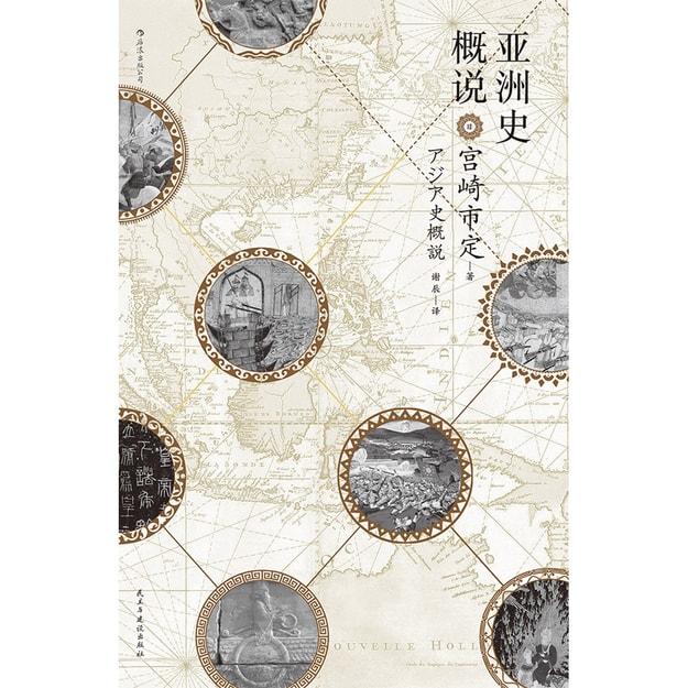 Product Detail - 汗青堂丛书015:亚洲史概说 - image 0