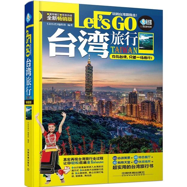 商品详情 - 台湾旅行Let's Go - image  0