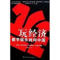 玩经济:数字娱乐拷问中国