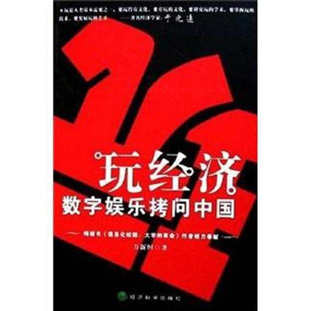 商品详情 - 玩经济:数字娱乐拷问中国 - image  0