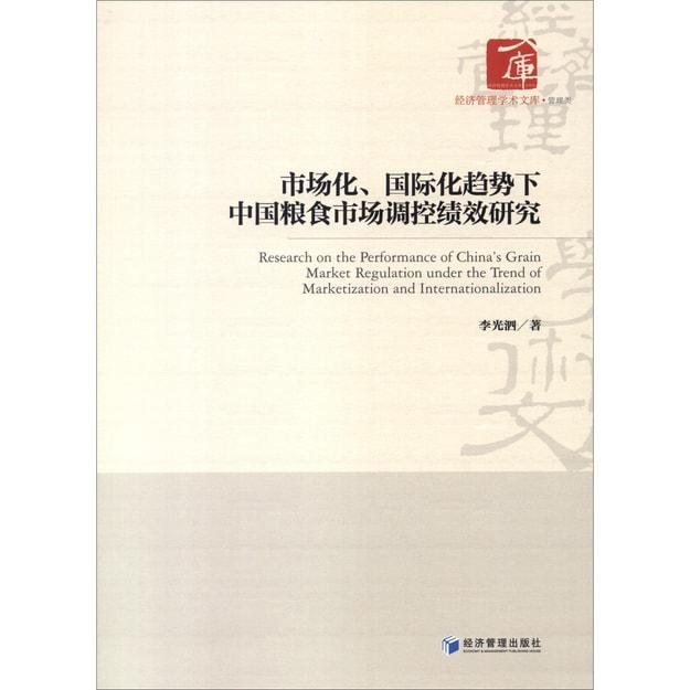 商品详情 - 市场化、国际化趋势下中国粮食市场调控绩效研究 - image  0
