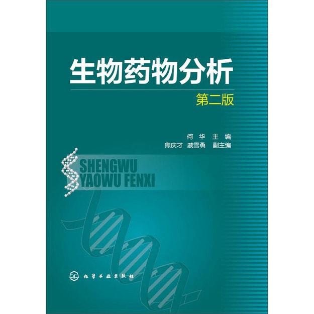 商品详情 - 生物药物分析(二版) - image  0