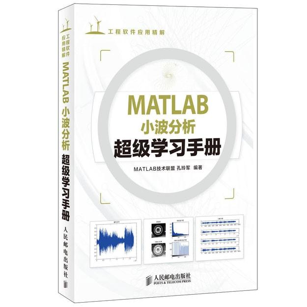 商品详情 - 工程软件应用精解:MATLAB小波分析超级学习手册 - image  0