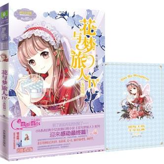 小小姐冒险励志系列14:花与梦旅人4(大结局 升级版)