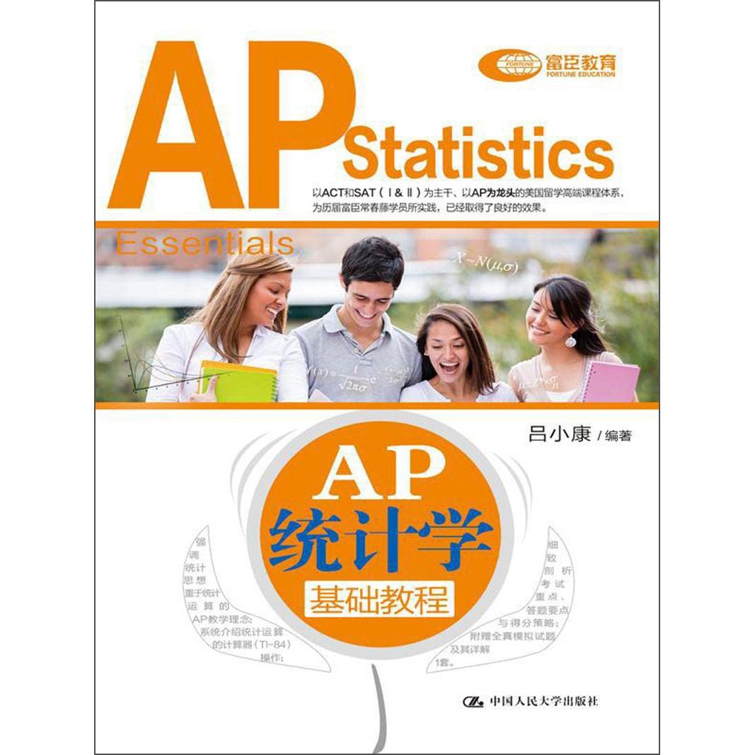 AP统计学基础教程 怎么样 - 亚米网
