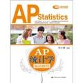 AP统计学基础教程