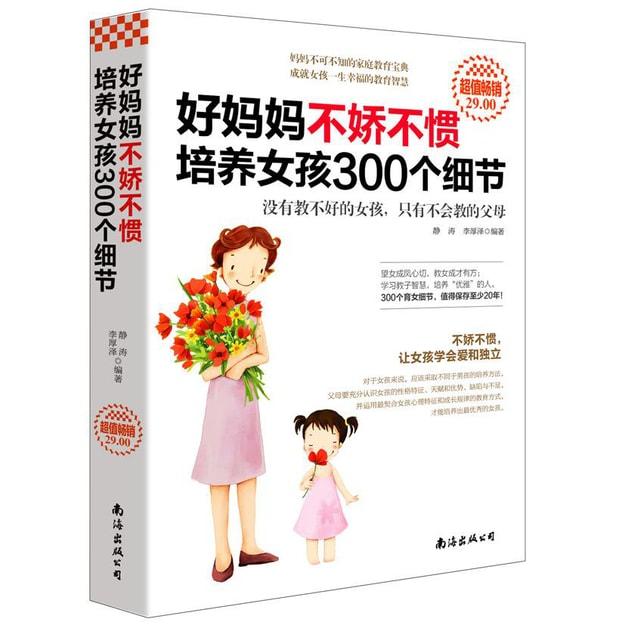 商品详情 - 好妈妈不娇不惯培养女孩300个细节(超值畅销) - image  0