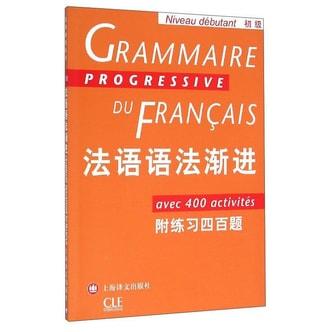 法语语法渐进(初级)