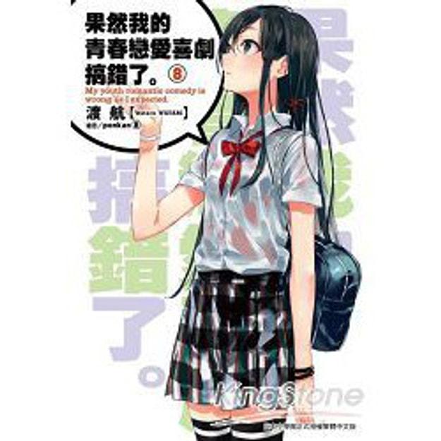 商品详情 - 【繁體】果然我的青春戀愛喜劇搞錯了(08) - image  0