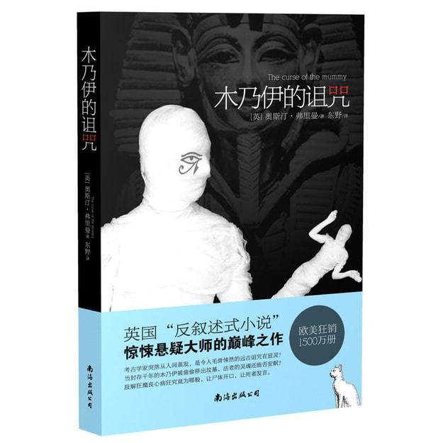 商品详情 - 木乃伊的诅咒 - image  0