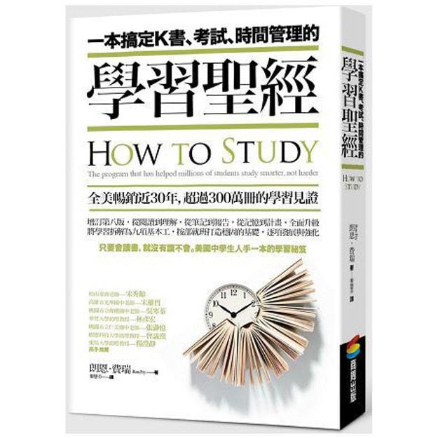 商品详情 - 【繁體】一本搞定K書、考試、時間管理的學習聖經 - image  0