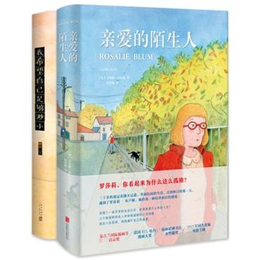 局外人都市图像小说(亲爱的陌生人+我希望自己足够渺小)