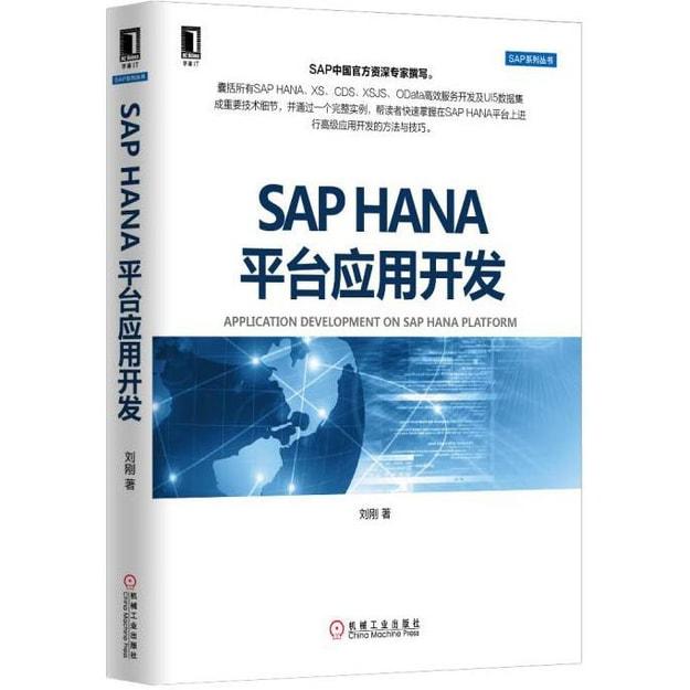商品详情 - SAP HANA平台应用开发 - image  0