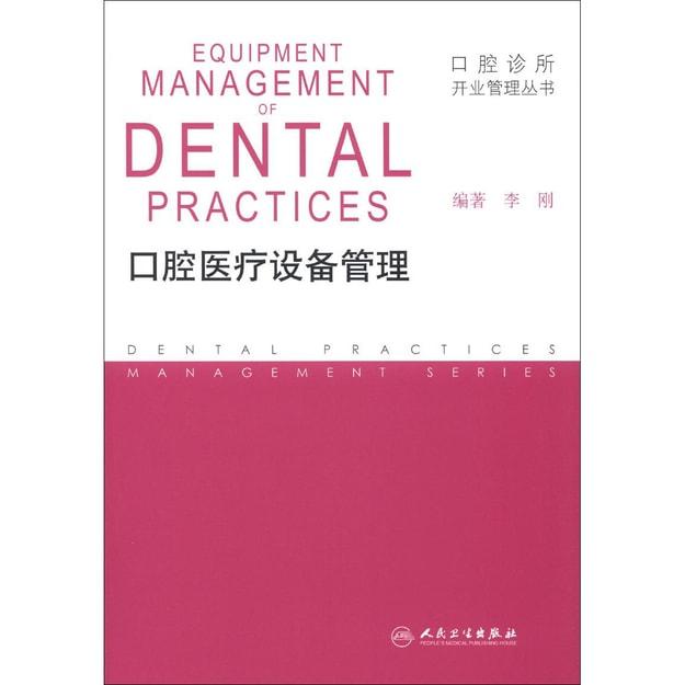 商品详情 - 口腔诊所开业管理丛书·口腔医疗设备管理 - image  0
