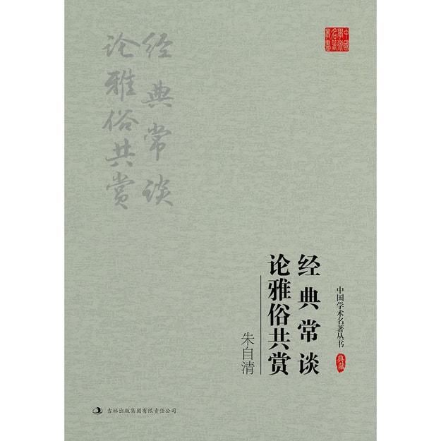 商品详情 - 朱自清:经典常谈 论雅俗共赏 - image  0