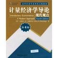 清华经济学系列英文版教材·计量经济学导论:现代观点(第4版)