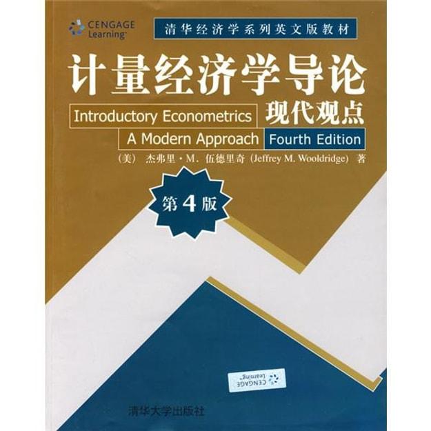 商品详情 - 清华经济学系列英文版教材·计量经济学导论:现代观点(第4版) - image  0