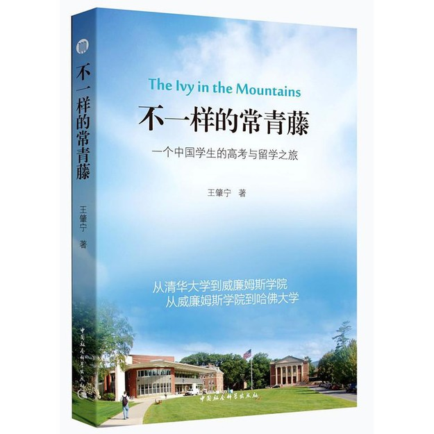 商品详情 - 不一样的常青藤:一个中国学生的高考与留学之旅 - image  0