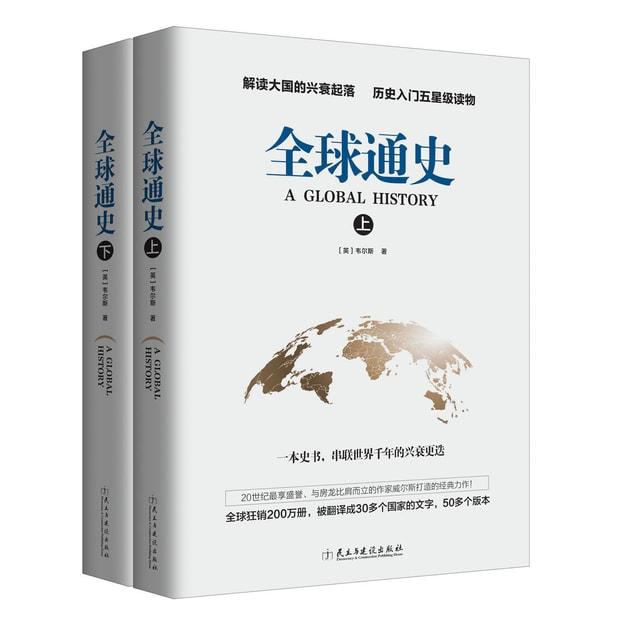 商品详情 - 全球通史套装(套装上下册) - image  0